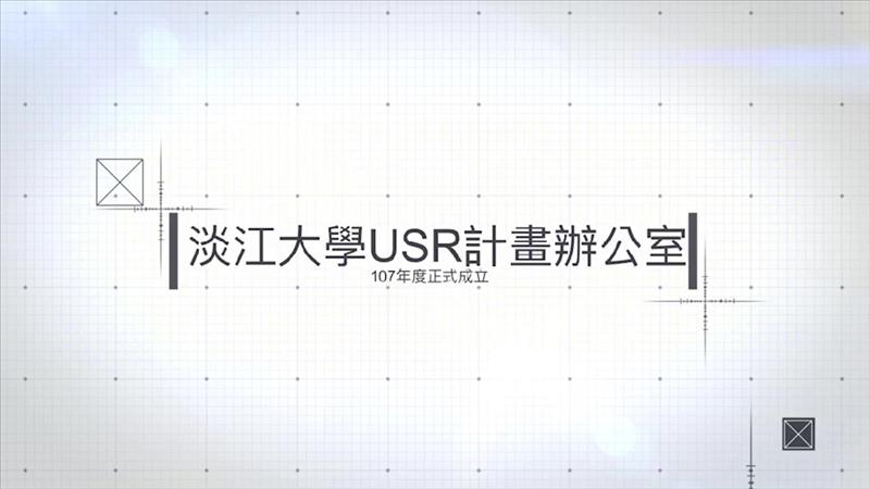 USR計畫辦公室