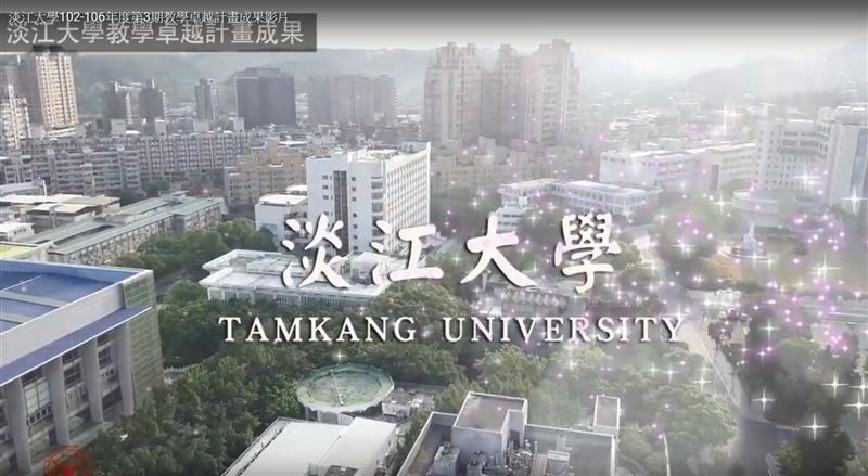 淡江大學102-106年度第3期教學卓越計畫成果影片