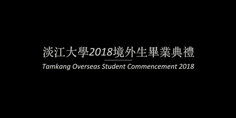 淡江大學2018境外生畢業典禮