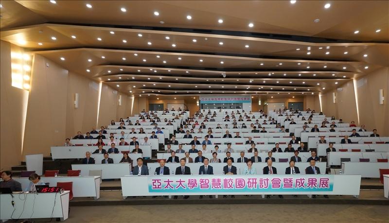 封面圖片:2018亞太智慧校園研討會及成果展-大學數位轉型實務與行動