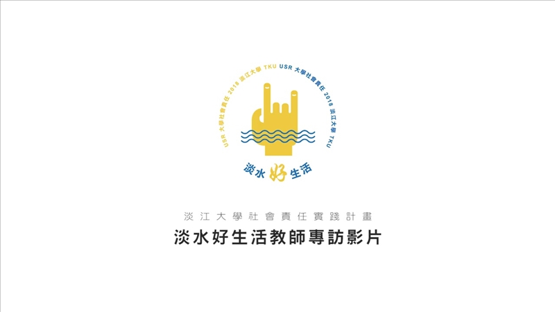 淡江大學USR