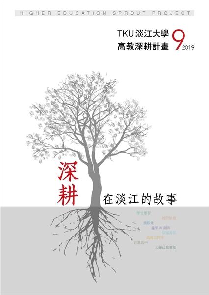 108年9月期高教深耕計畫成果專刊