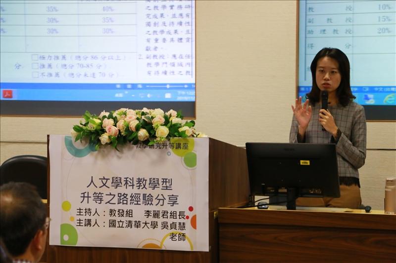 國立清華大學中文系吳貞慧副教授經驗分享