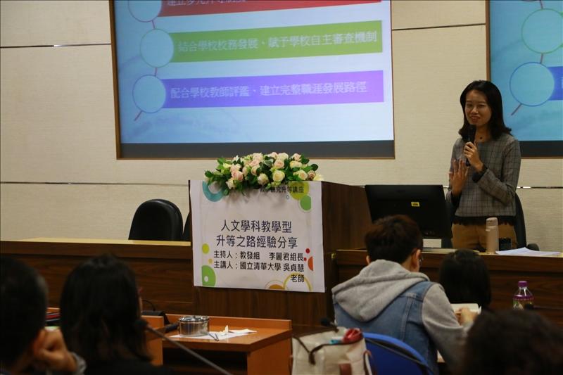 吳貞慧副教授分享教學型升等經驗