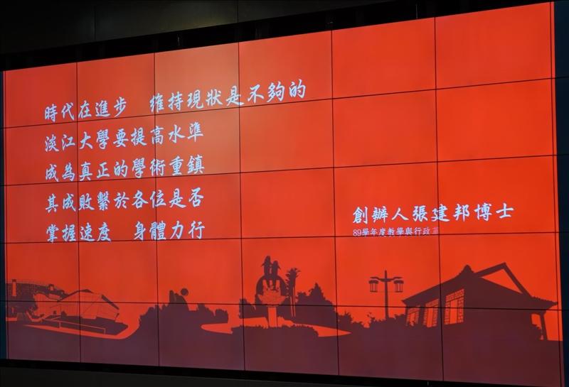 封面圖片:緬懷溫柔的巨人~淡江創辦人張建邦博士
