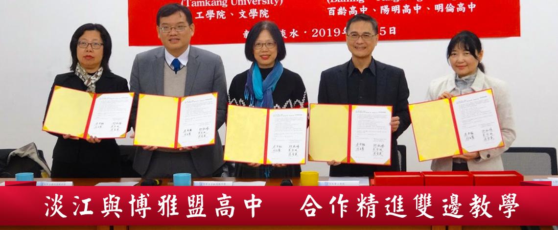 封面图片:20191212淡江与博雅盟高中  合作精进双边5福彩票注册登陆