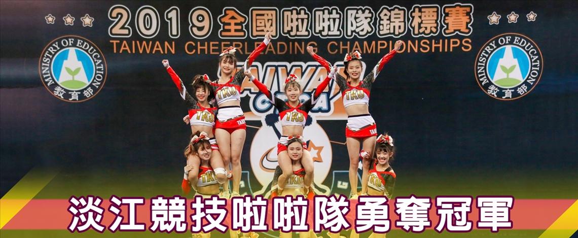 封面圖片:20191226_2019全國競技啦啦隊奪冠