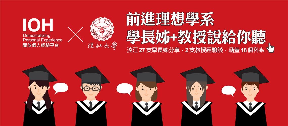 封面圖片:大學部招生_IOH介紹本校系所