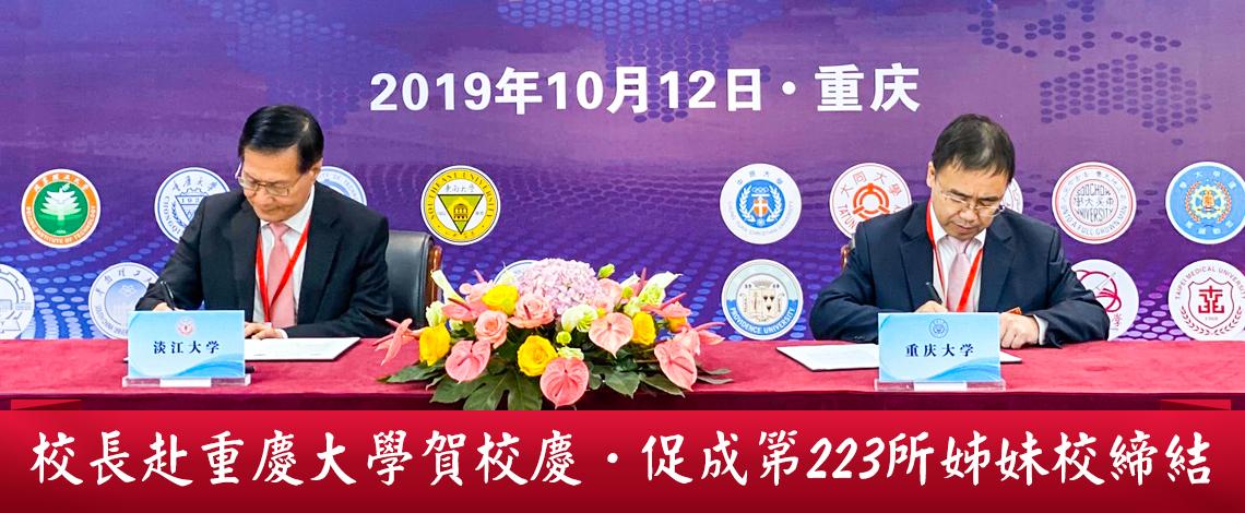 封面圖片:20191012校長與重慶大學締結姊妹校