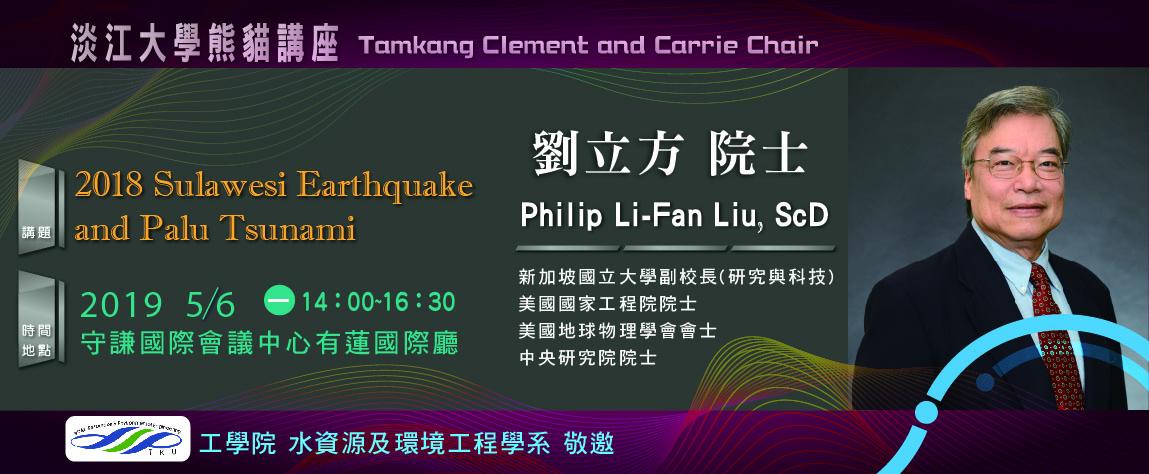 封面圖片:淡江熊貓講座_Dr.Philip Li-Fa Liu(劉立方院士)