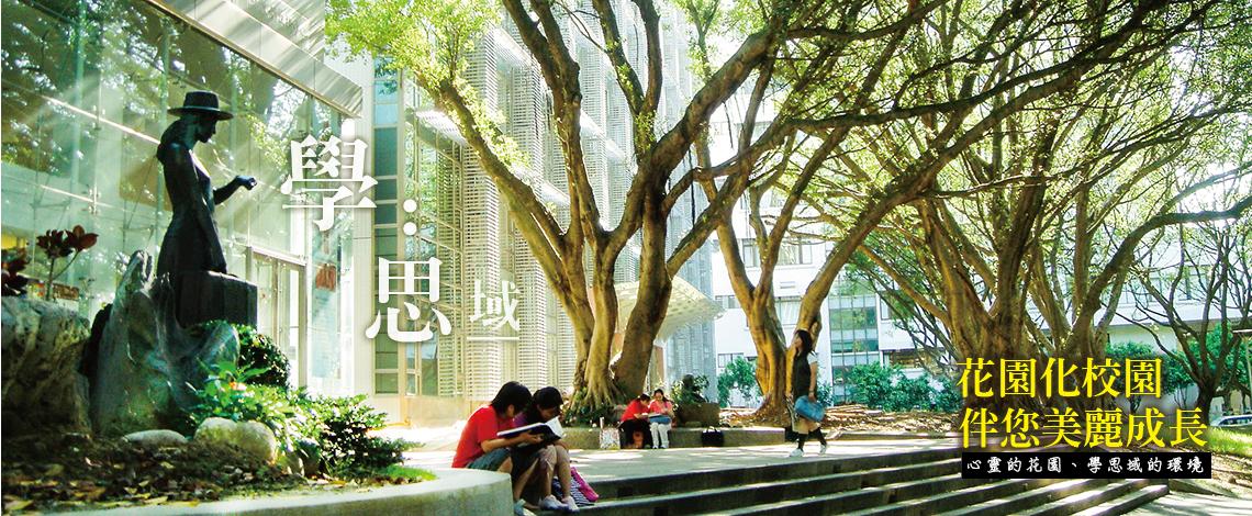 封面圖片:2019學思域-花園化校園