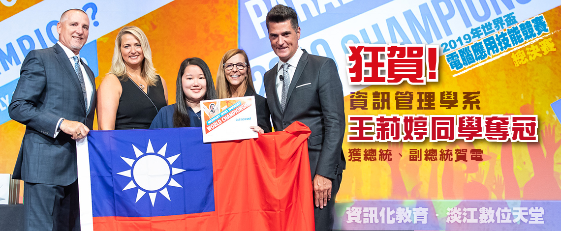 封面圖片:2019世界電腦賽冠軍(王莉婷)