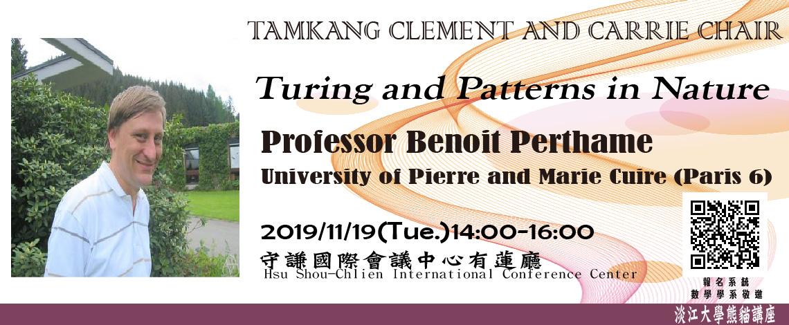 封面圖片:熊貓講座_Dr. Benoit Perthame