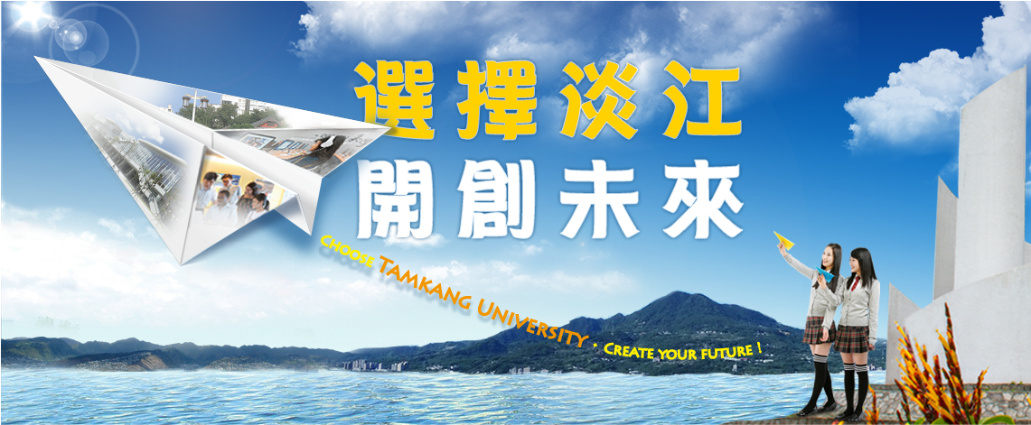 封面圖片:招生-選擇淡江開創未來