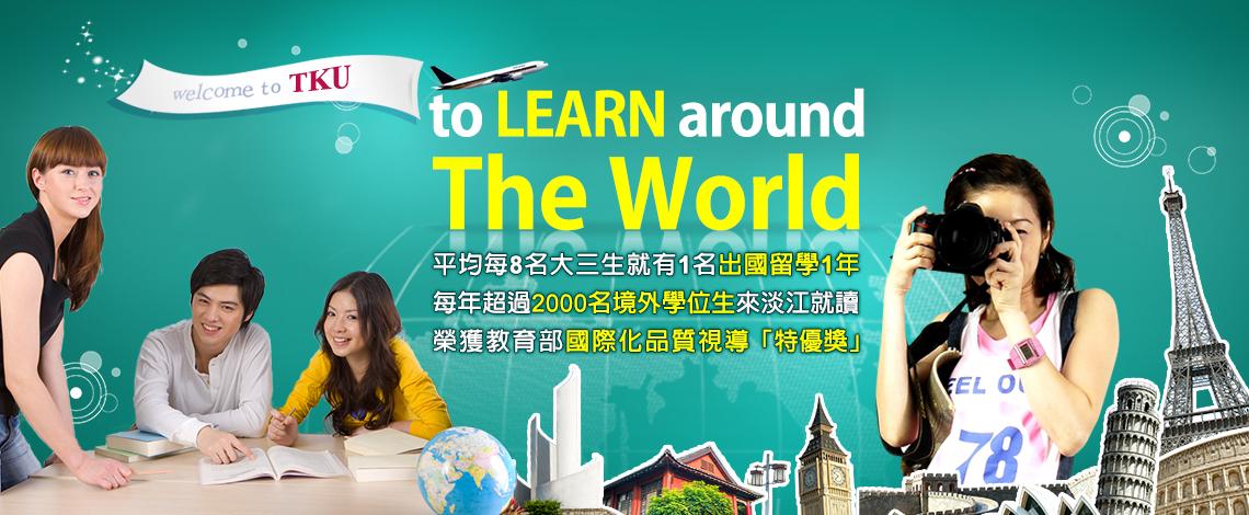 封面圖片:淡江國際化,放眼全世界