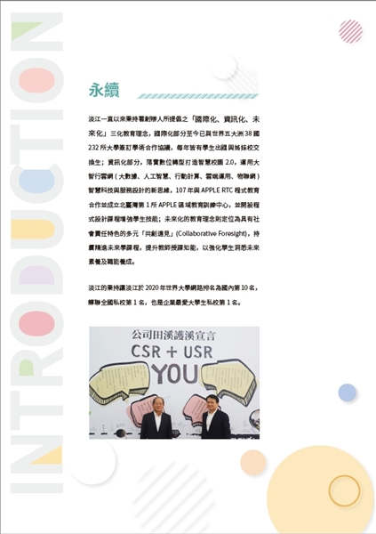 109年9月期高教深耕計畫成果專刊