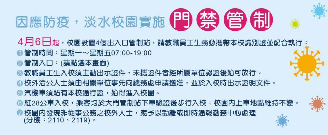封面圖片:20200331_淡水校園門禁管制
