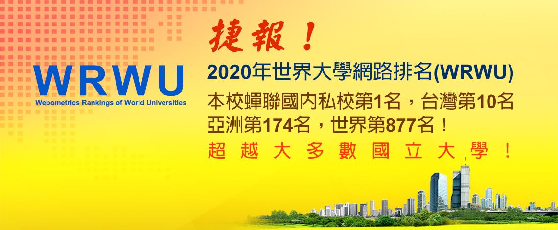 封面圖片:20200205國際排名