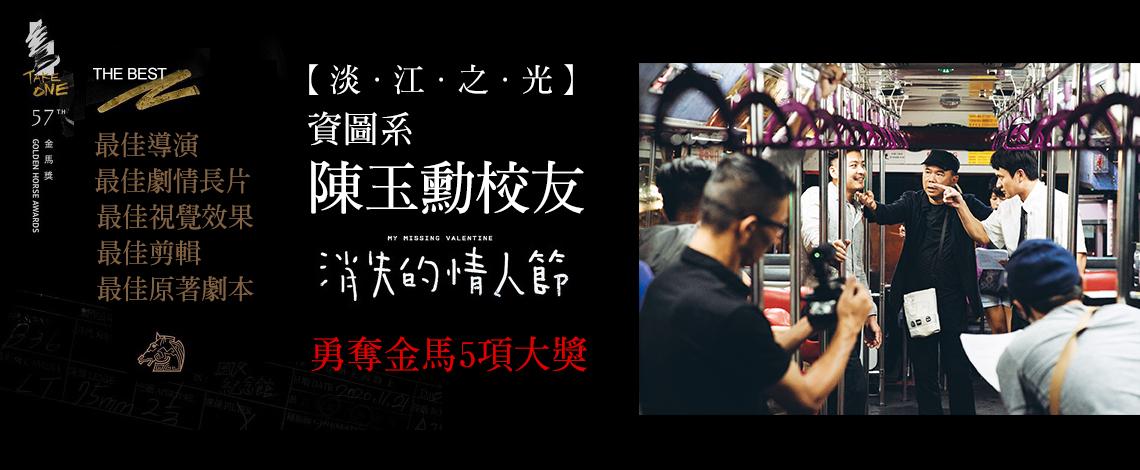 封面圖片:20201124陳玉勳騎金馬