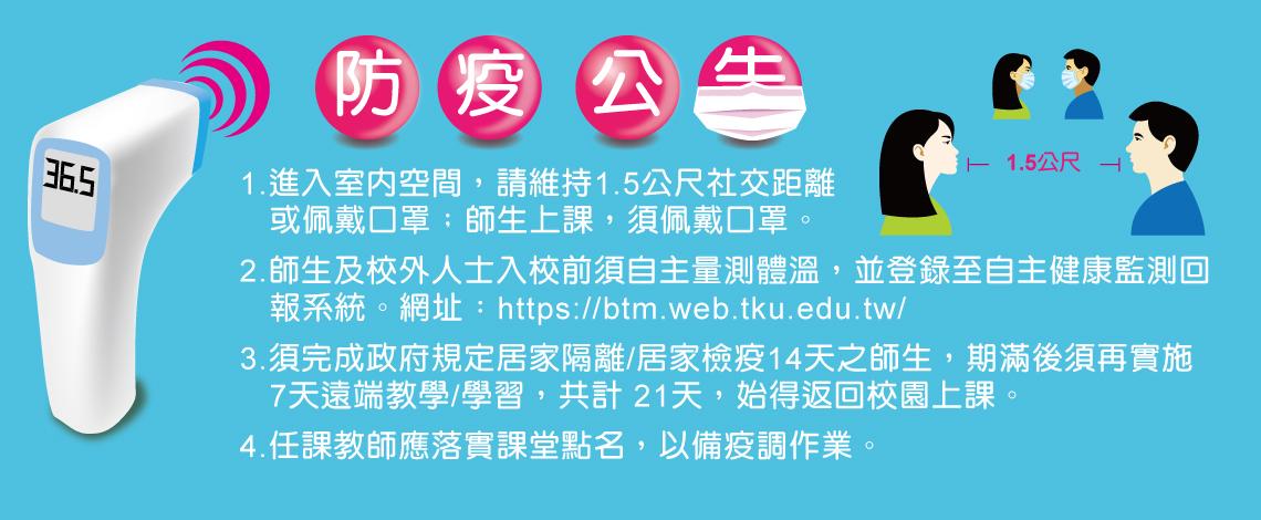 封面圖片:20200911刊頭(圖)_開學防疫公告(0915更新)