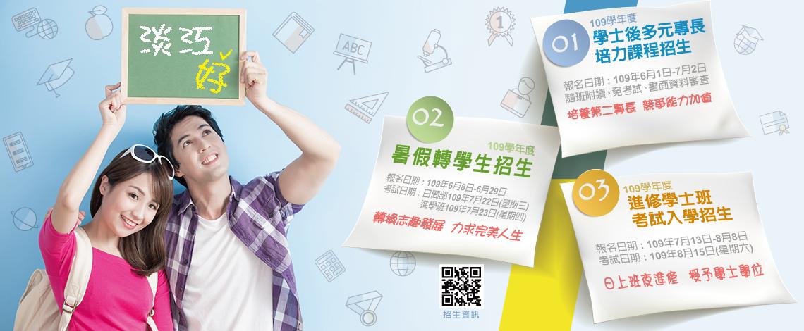 封面圖片:202006_招生資訊