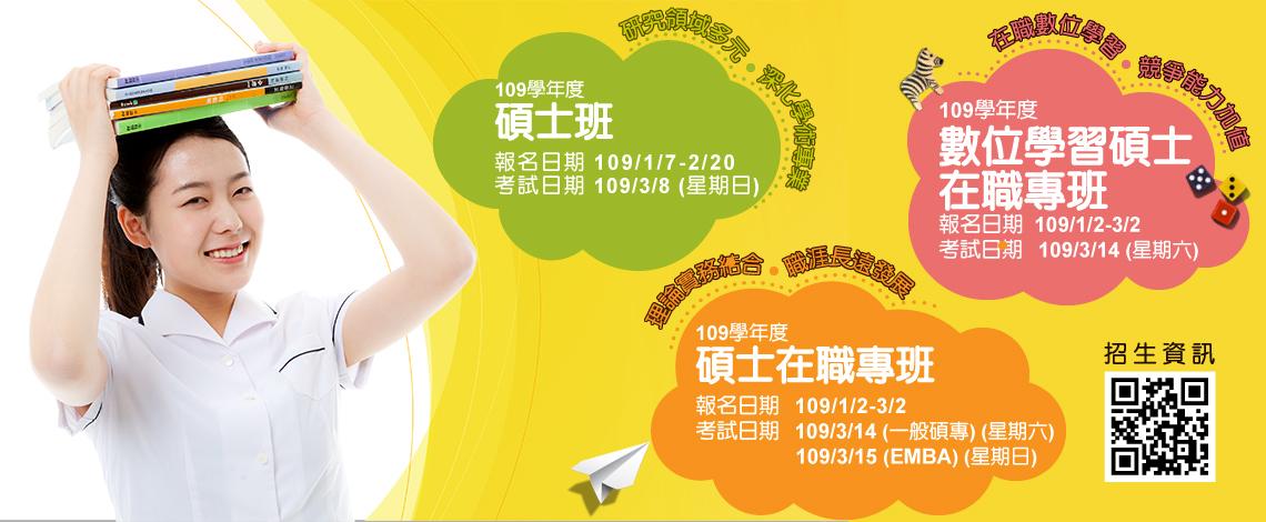 封面圖片:20200114(new)_招生_碩士班&碩專班&數碩班生