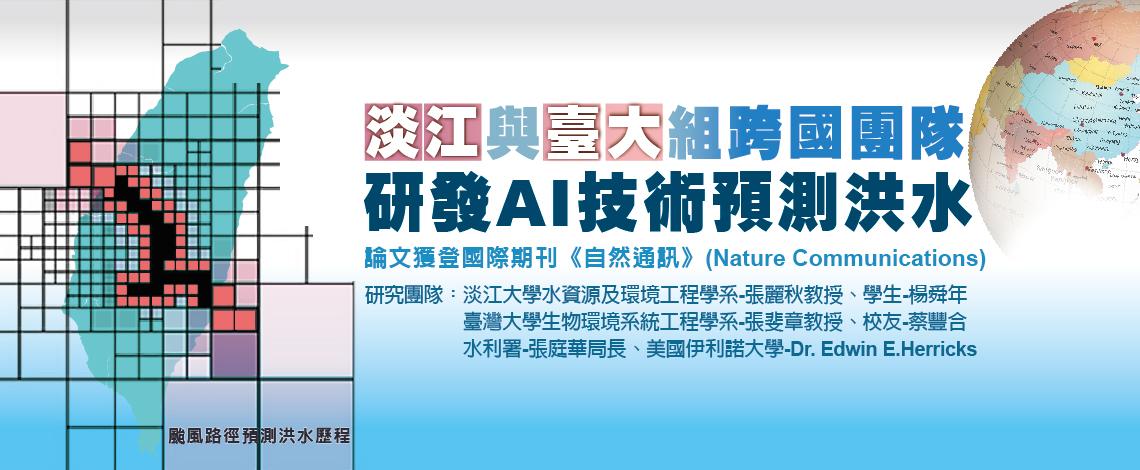 封面圖片:20200508_淡江與臺大合組跨國團隊研發AI預測洪水