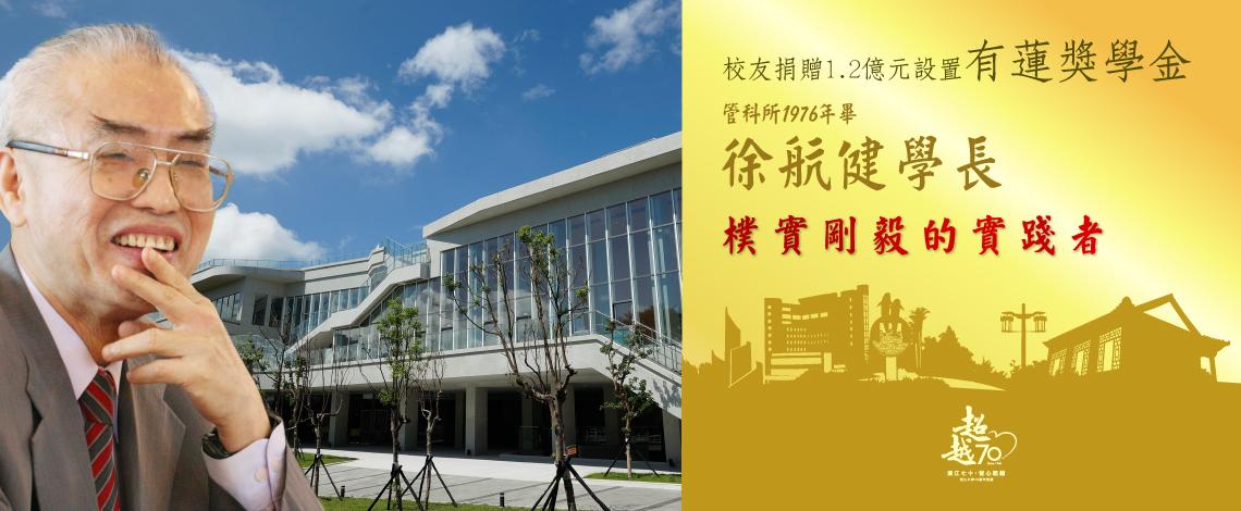 封面圖片:202008_校友徐航健捐贈有蓮獎學金