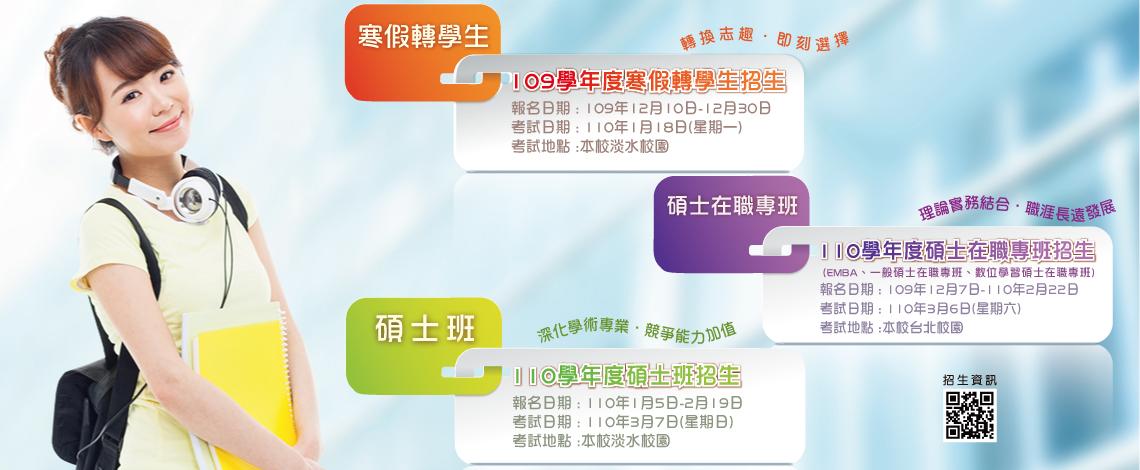 封面圖片:202012_招生_寒轉&碩士在職專班&碩士班