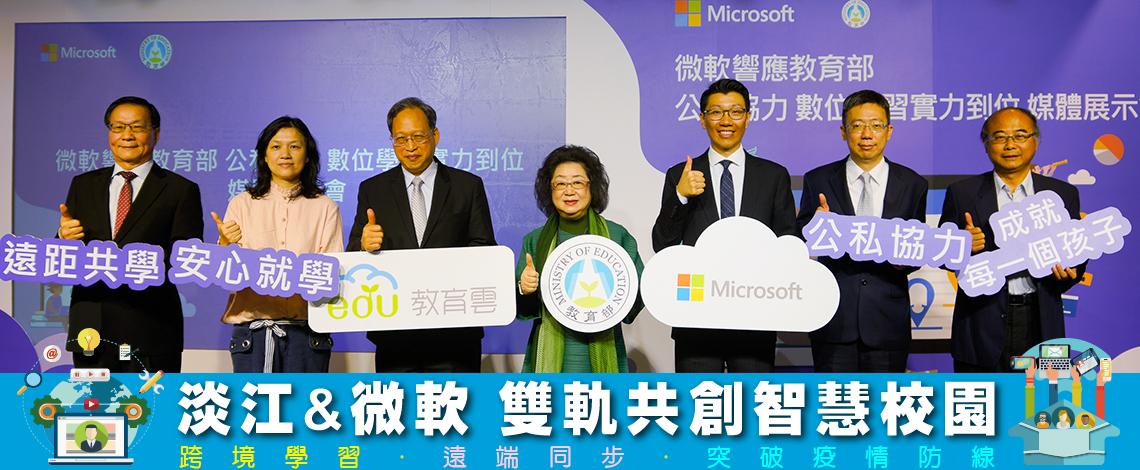 封面圖片:202002與微軟合作MS Team
