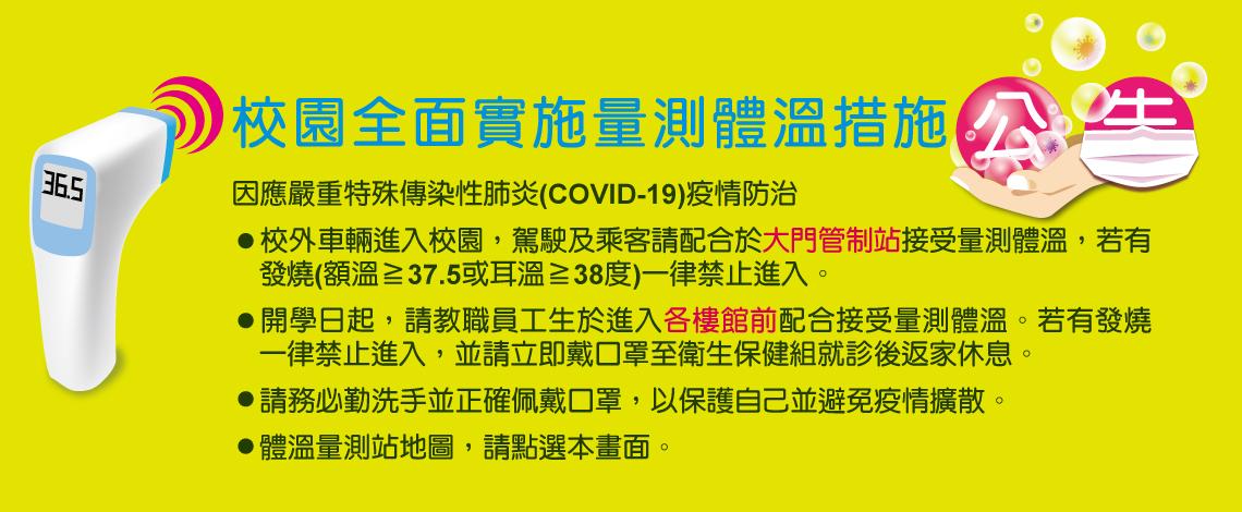封面图片:20200302防疫公告-温量