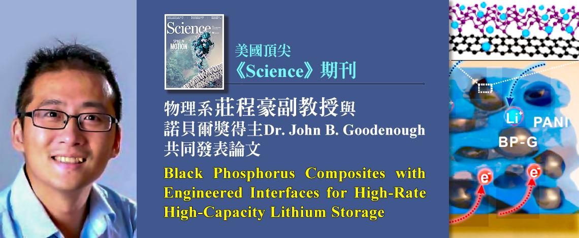 封面圖片:20201014_物理系莊程豪論文登自然期刊