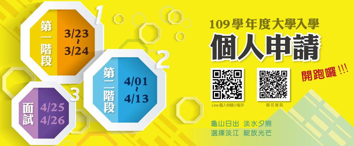 封面图片:202003_招生_大学部个人申请