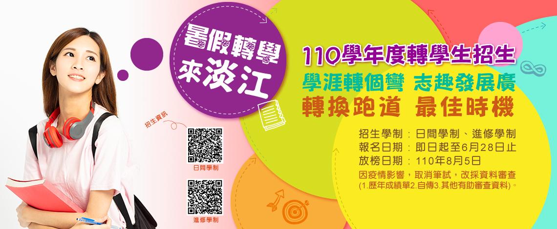 封面圖片:20210623_招生_轉學生招考