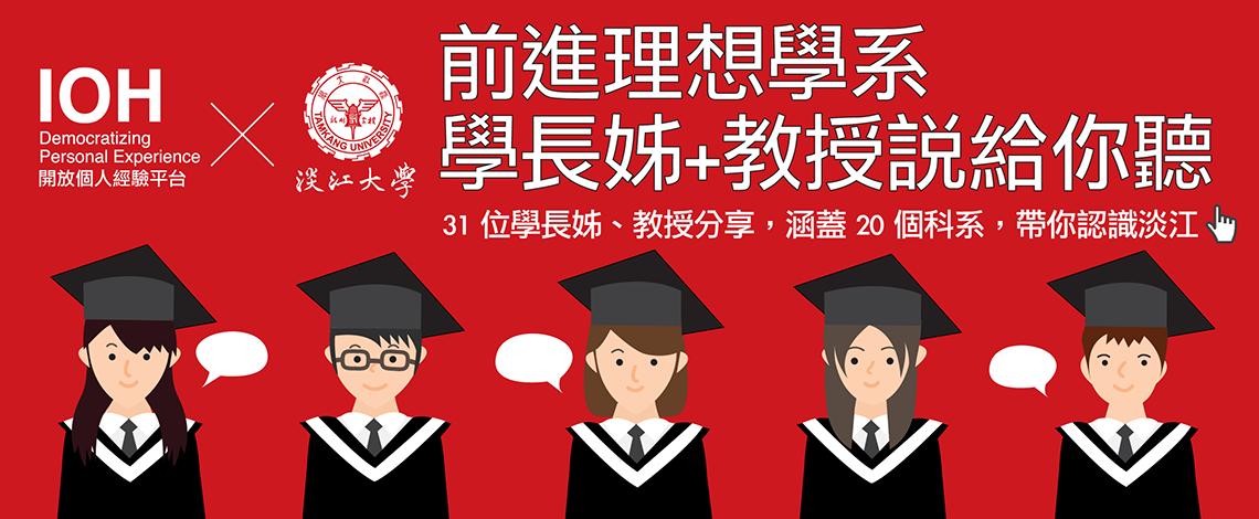 封面圖片:20210224(學測放榜)_[IOH x 淡江大學 Banner][2021]_0