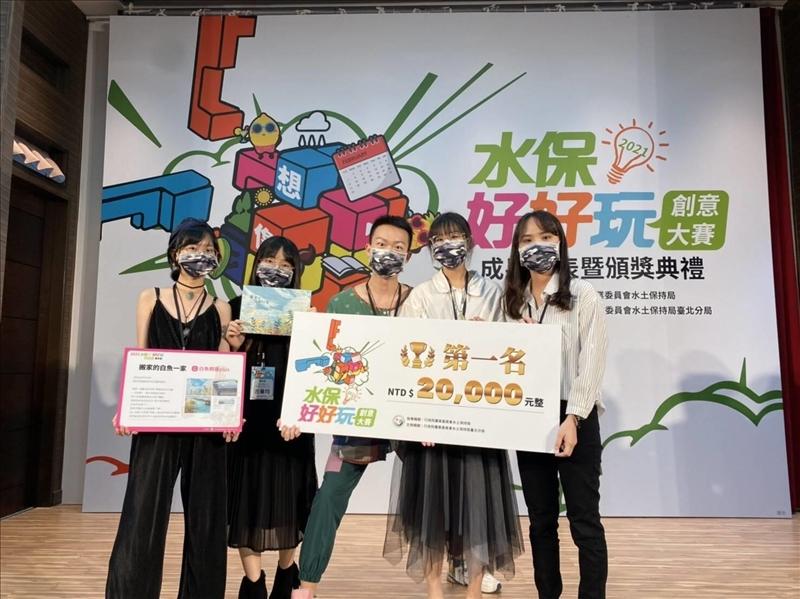 水環系和中文系組跨院團隊 奪下2021水保好好玩創意賽冠軍