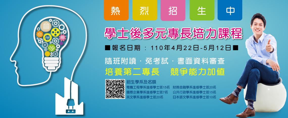 封面圖片:202104_招生_學士後多元專長培力課程