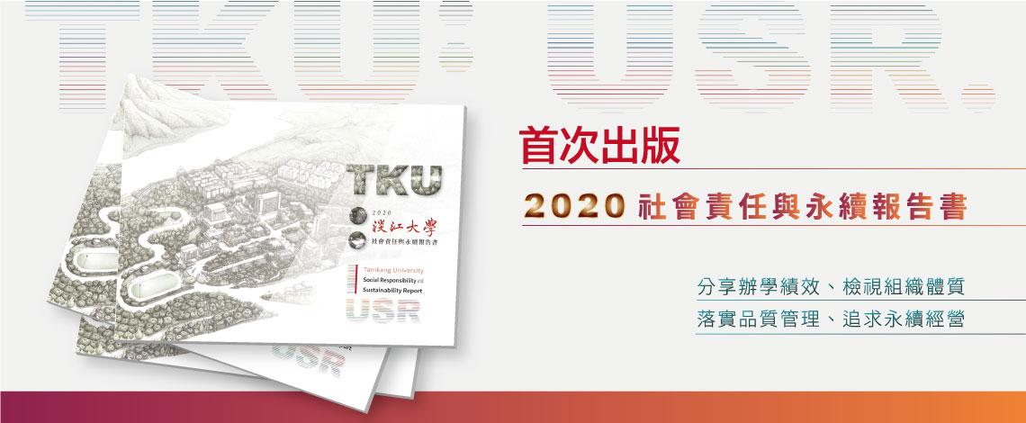 封面圖片:20210727_刊頭文案(中文)_2020淡江永續年報