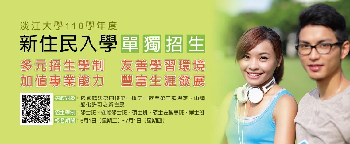封面圖片:202105_招生_新住民入學單獨招生
