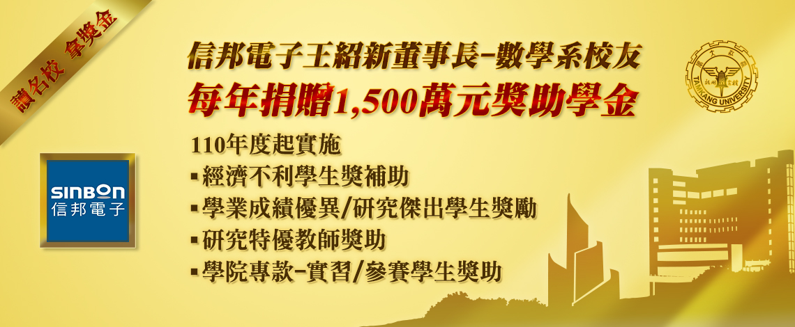 封面圖片:20210127王紹新獎學金(信邦電子)