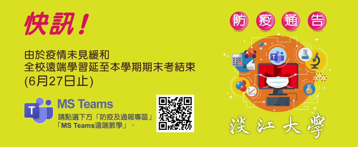 封面圖片:20210521刊頭(圖)_全校遠端學習公告(第3版)