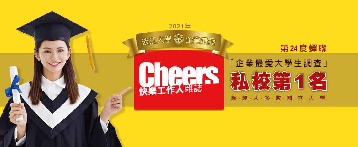 封面圖片:202102_排名_Cheers企業最愛