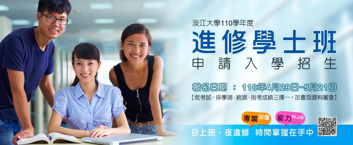 封面圖片:202104_招生_進修學士班申請入學