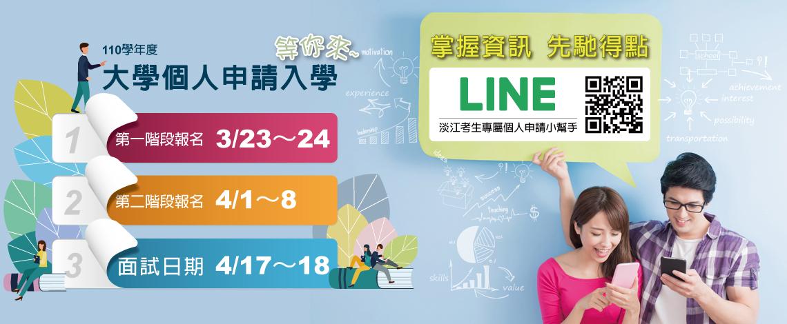 封面圖片:202102_招生_大學個人申請